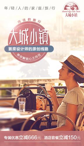 """""""大城恋小镇"""""""