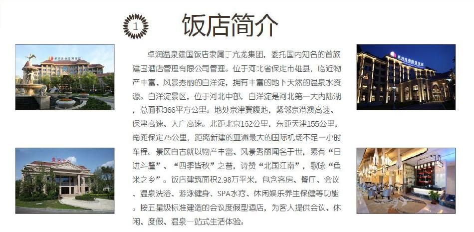 【河北保定】白洋淀卓润温泉建国饭店温泉1晚套
