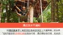 清迈丛林飞跃Flight Of The Gibbon(特惠推荐)