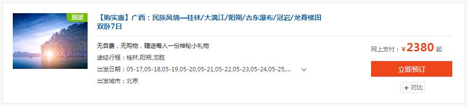 广西五月份去哪玩桂林山水甲天下
