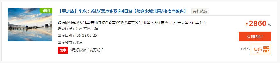 杭州端午节去哪里玩_中青旅遨游网