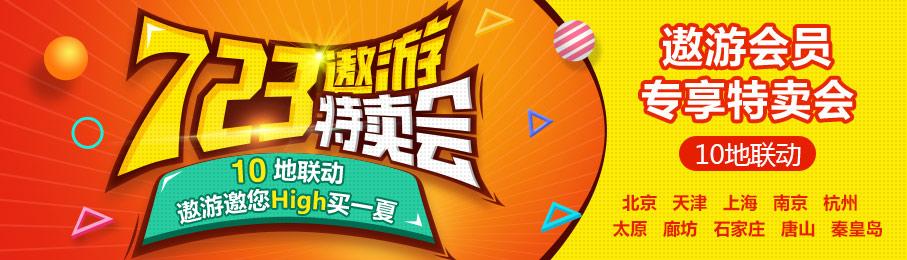 中青旅遨游网夏季会员日:十地联动价格权益双享