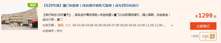 厦门亲子游攻略_中青旅遨游网