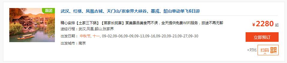 武汉周边中秋二日游旅游攻略