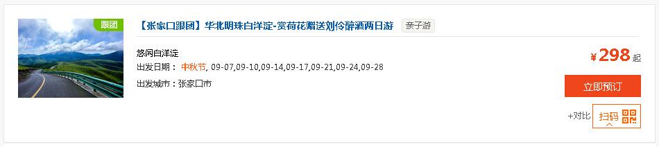 <b>保定白洋淀门票价格_开放时间_保定白洋淀地址</b>