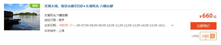 太湖门票价格_开放时间_太湖地址