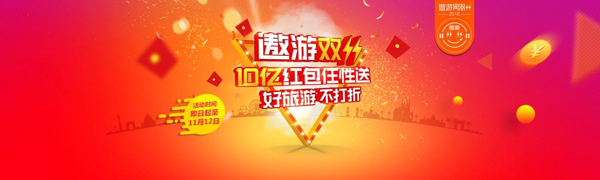 中青旅遨游双十一优惠提前享十亿红包任性送