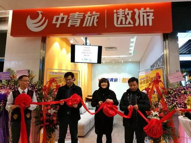 中青旅遨游中山SOHO新门店开业,旅游O2O服务再度深化