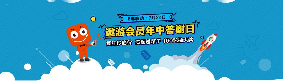 <b>中青旅遨游会员年中答谢日八大品牌联合赞助</b>