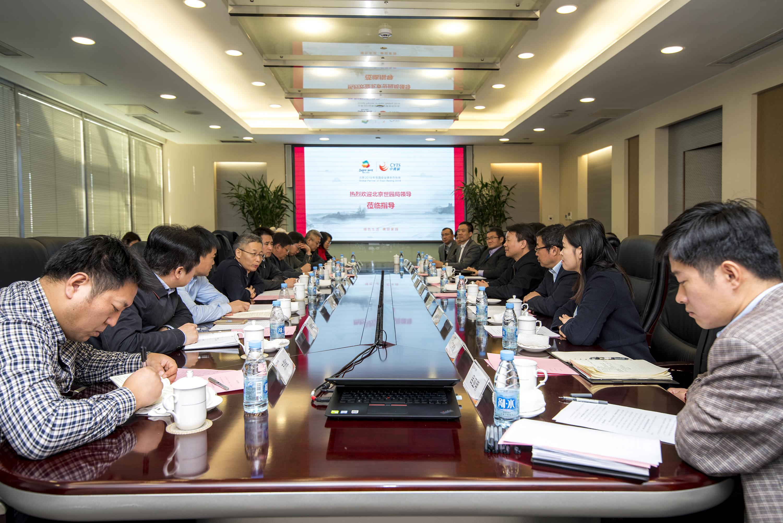 中青旅与北京世园局举行工作座谈