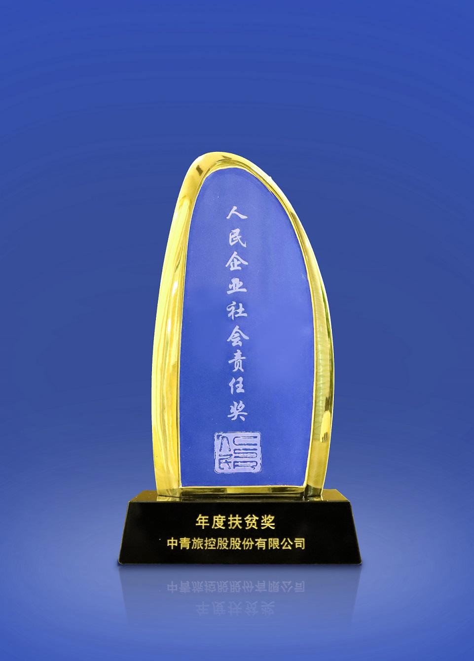 中青旅荣获人民企业社会责任年度扶贫奖