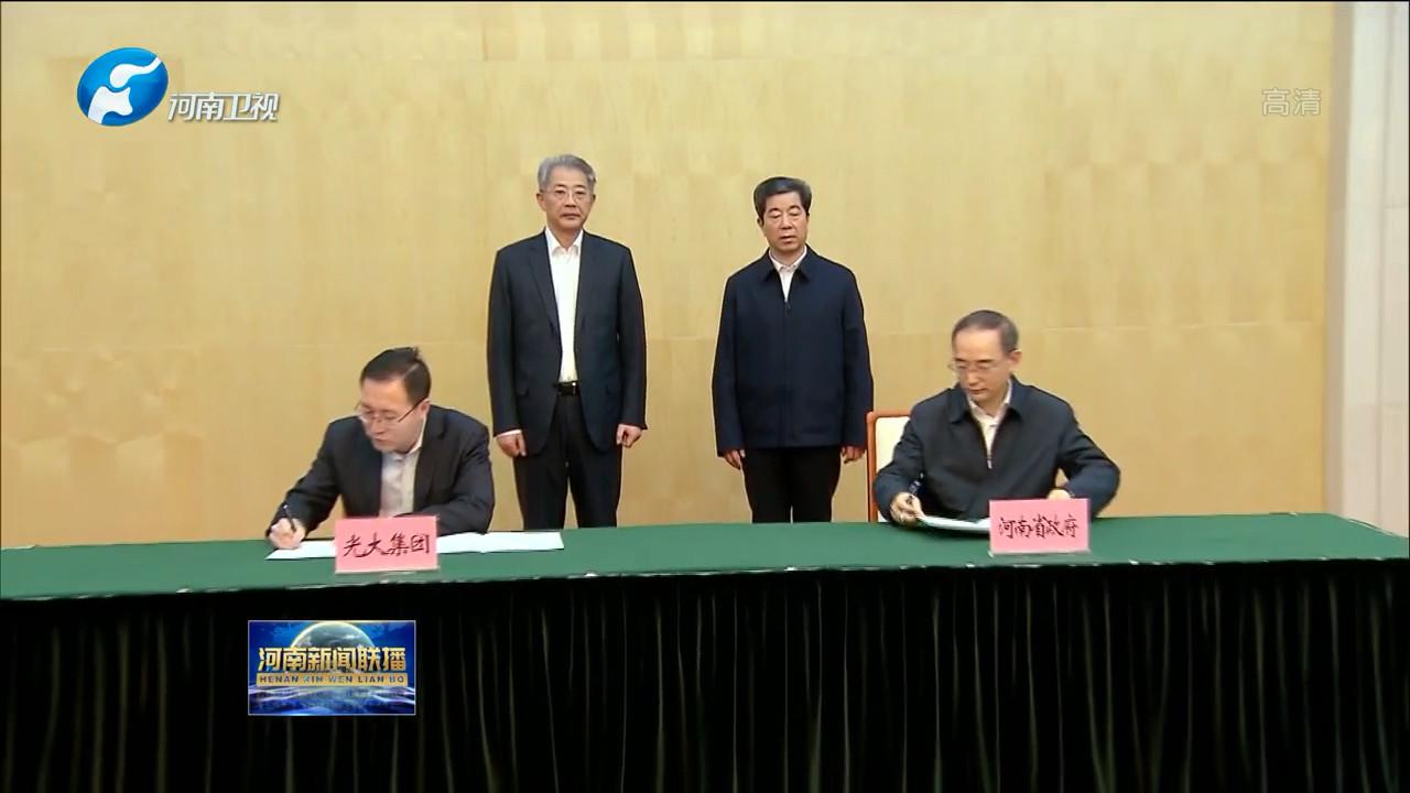 光大集团与河南省政府签署战略合作协议