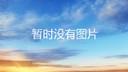 重庆跟团游