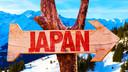 日本半自助