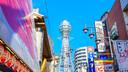 日本:大东京自由假日七日【口碑推荐/全日空/王子酒店/专业导游接送机】
