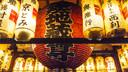 【特价机票】日本大阪往返4晚5天百变自由行【往返机票/优选东航深航国航直飞】