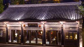 【北京密云】古北水镇乌镇会精品酒店1晚度假套餐