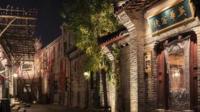 【北京密云】古北水镇英华客栈1晚度假套餐