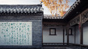 【北京密云】古北水镇特色客栈1晚度假套餐