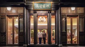 【北京密云】古北水镇兵营客栈1晚度假套餐