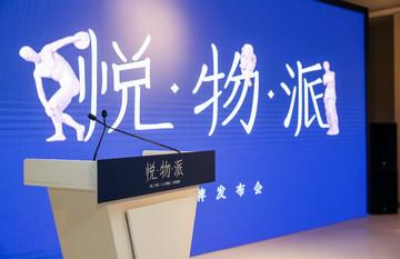 分享|耀悦发布旗下文化旅行与传播品牌——悦物派,打造旅行新体验