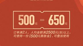 中青旅遨游 旅游膨胀金(500元抵650元)