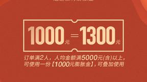 中青旅遨游 旅游膨胀金(1000元抵1300元)