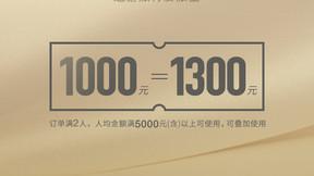 旅游膨脹金(1000元抵1300元)