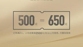 旅游膨脹金(500元抵650元)