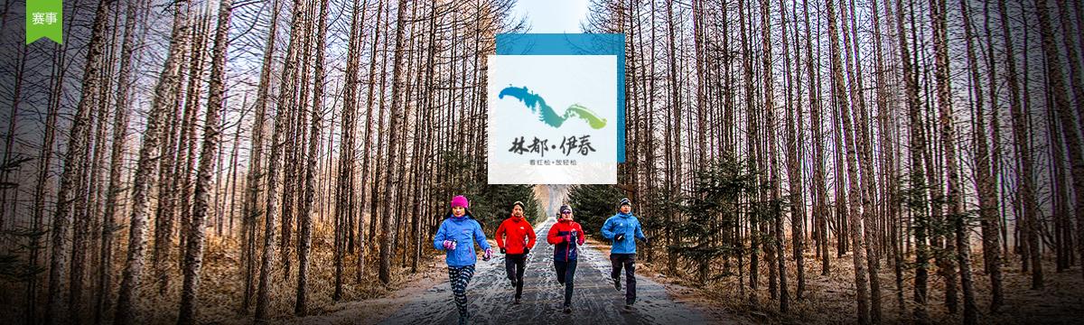 """伊春""""兴安之巅""""森林冰雪越野挑战赛"""