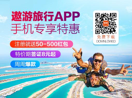 遨游旅行app4.0