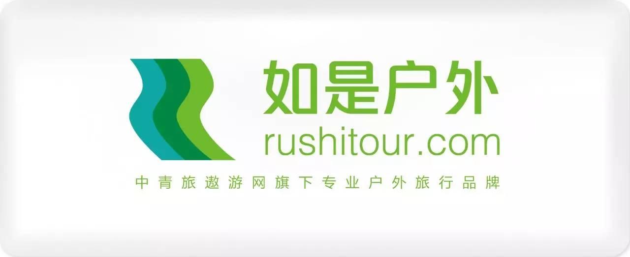 中国旅游日,以致敬的名义|如是户外推出霞客之路真我互动户外旅行挑战赛