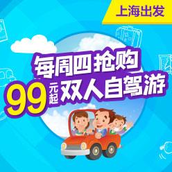 上海99元自驾游