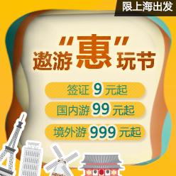 """遨游""""惠玩节""""签证9元起"""