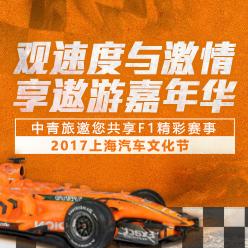 遨游一起上海F1大奖赛