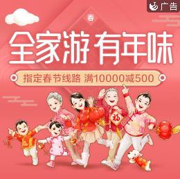 春节出游早计划满10000立减500