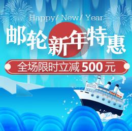 春节邮轮(上海站)