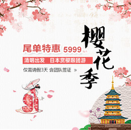 樱花切位上海站