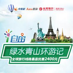 北京银行信用卡