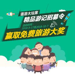 上海游记招募