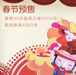 春节长线预售优惠