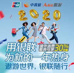 银联20年营销活动