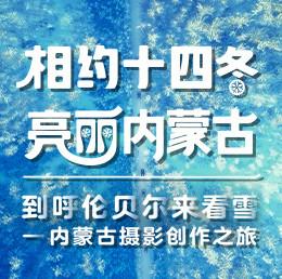 相约十四冬 亮丽内蒙古