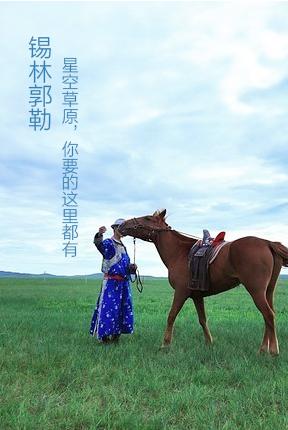 锡林郭勒: 星空草原,你要的这里都有;天地间