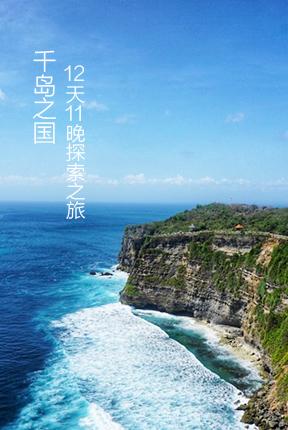 千岛之国的12天11晚探索之旅