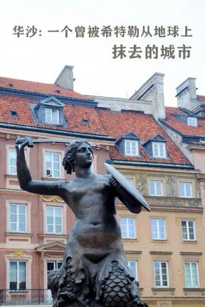 华沙:一个曾被希特勒从地球上抹去的城市