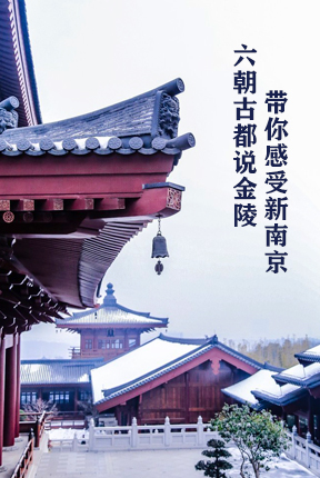 六朝古都说金陵,带你感受新南京!