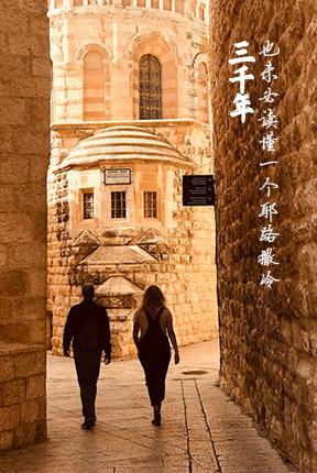 3000年,也未必读懂一个耶路撒冷