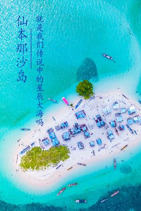 仙本那沙岛,就是我们传说中的星辰大海吗