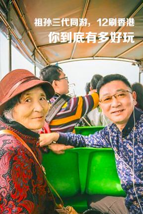 祖孙三代同游,12刷香港,你到底有多好玩